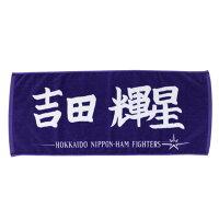 北海道日本ハムファイターズ グッズ - ファイターズのファングッズが大量入荷!