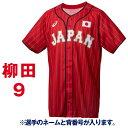 侍JAPAN ユニフォーム 柳田悠岐 日本代表 2021 レプリカ ジャージ Samurai 紅 Asics レッド セカンドビジター SAM2106