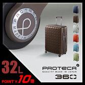 【在庫限り】エース プロテカ 360 エース スーツケース 軽量 機内持ち込み 32L ACE PROTeCA 02511