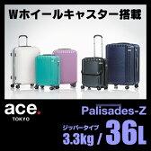 エース スーツケース パリセイドZ 36L 機内持ち込み フロントオープンポケット Palisades-Z 05581