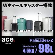 スーツケース パリセイド