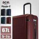 【5H限定!楽天カードP14倍+シューケア5点SET!3/17(日)19:00〜】【製品保証/5年】エース ace. スーツケース Mサイズ 軽量 67L リップルZ 06242