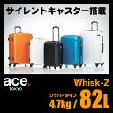 【緊急開催中!楽天カードでP19倍】エース スーツケース ウィスクZ 82L Whisk-Z 04025