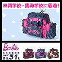 バービー Barbie リュック 林間学校 臨海学校 合宿 修学旅行 大容量 サブリュック レディース 51L 52606