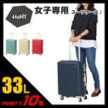 ハントマイン/スーツケース