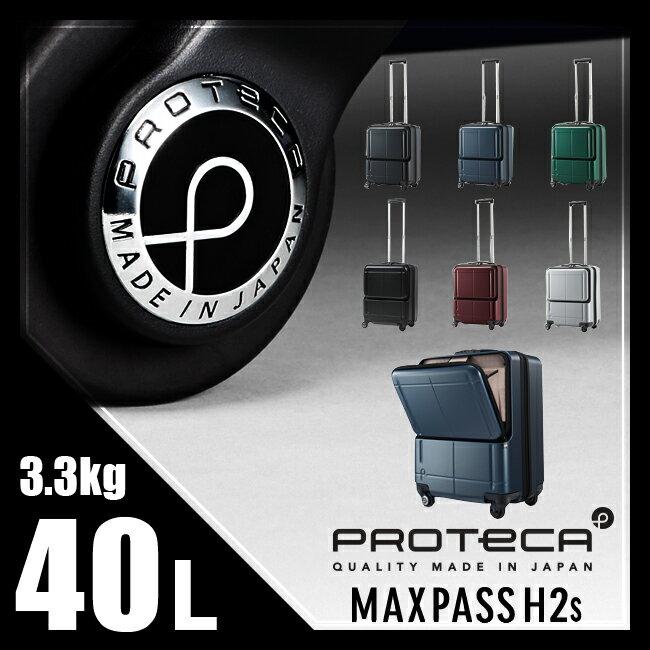 プロテカ マックスパス H2s エース スーツケース 40L 機内持ち込み ポケット搭載 最大級 大容量 軽量 ACE PROTeCA MAXPASS 02761