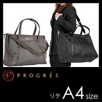 プログレ/リケ/2WAYビジネスバッグ