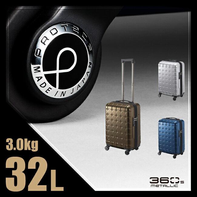 エース プロテカ 360s メタリック スーツケース 32L 軽量 機内持ち込み ACE PROTeCA 02721