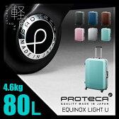 【在庫限り】エース プロテカ エキノックスライトU スーツケース L 80L 日本製 ACE PROTeCA EQUINOX LIGHT U 00624 キャリーケース キャリーバッグ