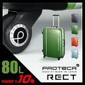【在庫限り】プロテカ レクト エース スーツケース L 80L ACE PROTeCA 00542