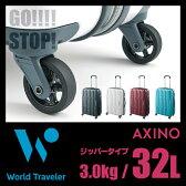 エース ワールドトラベラー アクシーノ スーツケース 32L ジッパータイプ 機内持ち込み ストッパー機能 ACE World Traveler 05606 キャリーケース キャリーバッグ
