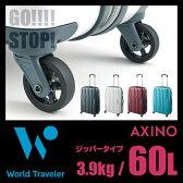 エース ワールドトラベラー アクシーノ スーツケース 60L ジッパータイプ ストッパー機能 ACE World Traveler 05607 キャリーケース キャリーバッグ