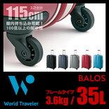 ワールドトラベラーバロススーツケース35L機内持ち込みフレームタイプ軽量エースACEWorldTravelerBALOS05541