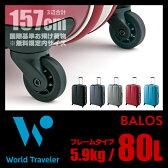【S対象】エース ワールドトラベラー バロス スーツケース 80L フレームタイプ 大型 大容量 お預け荷物 無料規定内サイズ(157cm) ACE World Traveler BALOS 05543 キャリーケース キャリーバッグ