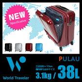 エース ワールドトラベラー プラウ スーツケース 38L 機内持ち込み フロントポケット フロントオープン ジッパータイプ 軽量 World Traveler 05810 キャリーケース キャリーバッグ