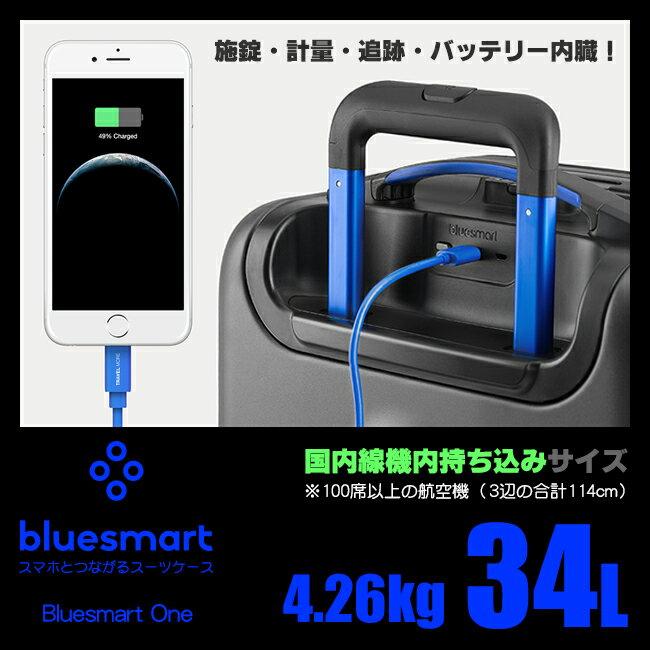 ブルースマート スーツケース キャリーバッグ 機内持ち込み 34L Bluesmart One