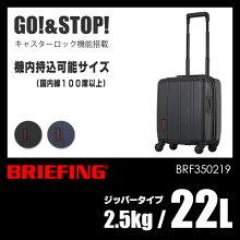 ブリーフィング/スーツケース
