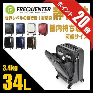 スーツケース キャリー キャリーバッグ 持ち込み ポケット フリクエンター FREQUENTER