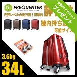 フリクエンタークラムスーツケース34L機内持ち込み可能フロントオープンポケット軽量静音消音FREQUENTER1-216