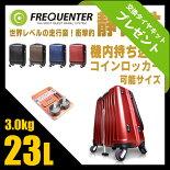 フリクエンタークラムスーツケース23Lコインロッカーサイズ機内持ち込み可能フロントオープンポケット軽量静音消音FREQUENTER1-217