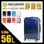 フリクエンター/スーツケース/56L/1-621