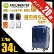 スーツケース キャリーケース キャリーバッグ 機内持ち込み 軽量 フリクエンター ウェーブ 34L FREQUENTER 1-622