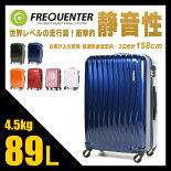 フリクエンター/ウェーブ/スーツケース/89L/1-624