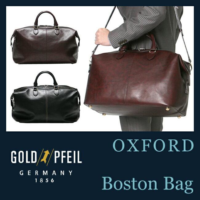 ゴールドファイル オックスフォード GOLD PFEIL OXFORD ボストンバッグ 901301 本革 革 レザー