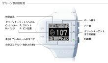 グリーンオンザ・ゴルフウォッチ【GreenOn】【THEGOLFWATCH】【GWH】【腕時計】【ゴルフ用】【横型】【距離計測測定】【GPS】【防水】【軽量】【メンズ】【レディース】【】【送料無料】【ポイント10倍】【RCP】