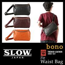 井野屋/スロウ/SLOW/ボーノ/bono/ショルダーバッグ/zipwaistbag【49S54E】