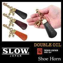 SLOWスロウ携帯用靴べらキーホルダーシューホーンShoehornレザー本革ダブルオイルDOUBLEOILメンズギフトプレゼントHS22D
