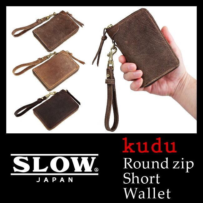 SLOW kudu ラウンドファスナー ショートウォレット 日本製