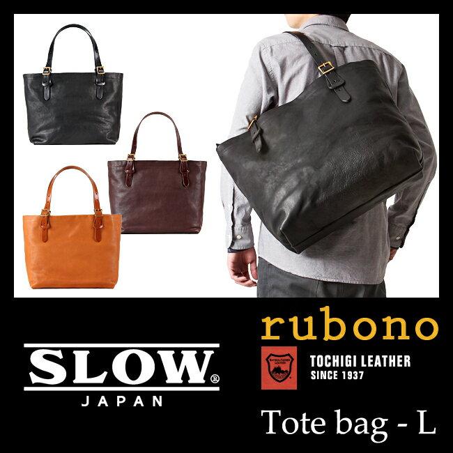 スロウ SLOW ルボーノ rubono トートバッグ L 300s11503 栃木レザー 本革
