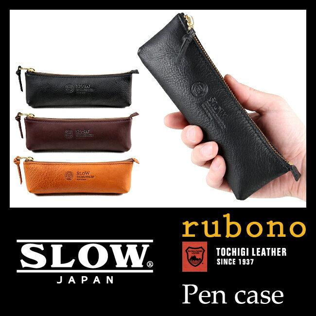 スロウ SLOW rubono ルボーノ ペンケース 筆箱 メンズ レディース レザー 本革 筆入れ 300S19C
