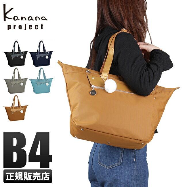 レディースバッグ, トートバッグ 2041() 55282 2WAY B4 Kanana project