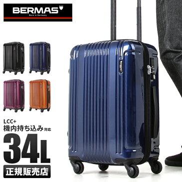 【緊急開催中!楽天カードでP18〜22倍!】【1年保証】バーマス スーツケース LCC 機内持ち込み S サイズ 60280