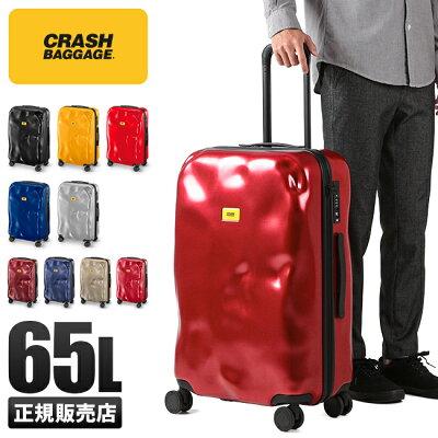 4-6泊サイズのおすすめスーツケースCRASH BAGGAGE