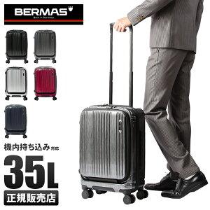 【楽天カードP24倍★7/15(月)0:00〜】バーマス スーツケース 機内持ち込み フロントオープン 軽量 Sサイズ 35L BERMAS 60500 インターシティ ストッパー USBポート