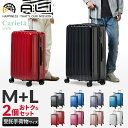 【もれなく選べるノベルティプレゼント】アジアラゲージ スーツケース 2個 セット 正規取扱い店|あす楽対応|送料・代引き無料