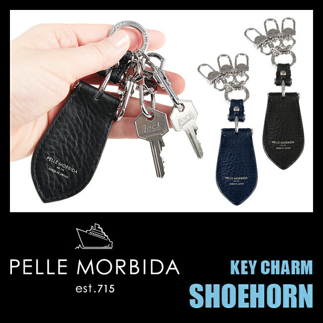 ペッレモルビダ PELLE MORBIDA シューホーン キーホルダー 靴べら 携帯型 本革 革 レザー キーチャーム メンズ レディース バルカ Barca BAAC001