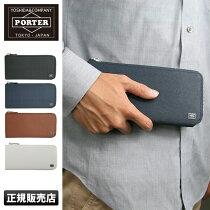 吉田カバンポーターカレント【財布】【長財布】【052-02210】