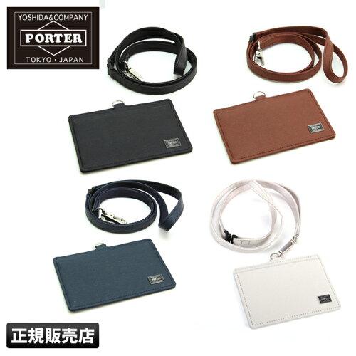 吉田カバン ポーター カレント IDホルダー 革 横型 メンズ ブランド PORTER 052-02218