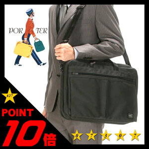 吉田カバン ビジネスバッグ【ポーター】【テンション】【PORTER TENSION】【627-07307】【2way】【ブリーフケース】【ポイント10倍】【送料無料】【RCP】