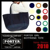 吉田カバン ポーター ポーターガール ボーイフレンドトート トートバッグ キャンバス PORTER GIRL 739-08514