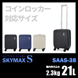 サンコーアクティブキューブスカイマックスS37Lスーツケースコインロッカー対応機内持ち込み軽量ジッパータイプSUNCOSAAS-38