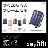 【超軽量スーツケース極軽】サンコー鞄スーパーライトMGC56LSUNCOSUPERLIGHTSMGC1-57