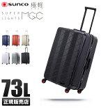 【超軽量スーツケース極軽】サンコー鞄スーパーライトMGC73LSUNCOSUPERLIGHTSMGC1-63