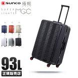 【超軽量スーツケース極軽】サンコー鞄スーパーライトMGC93L大容量SUNCOSUPERLIGHTSMGC1-69