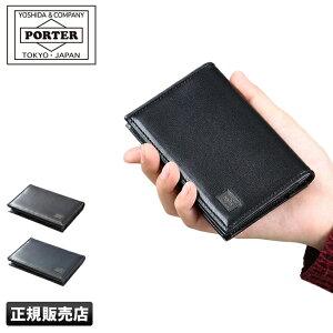 吉田カバン ポーター プリュム 名刺入れ 本革 カードケース メンズ レディース ブランド PORTER 179-03877