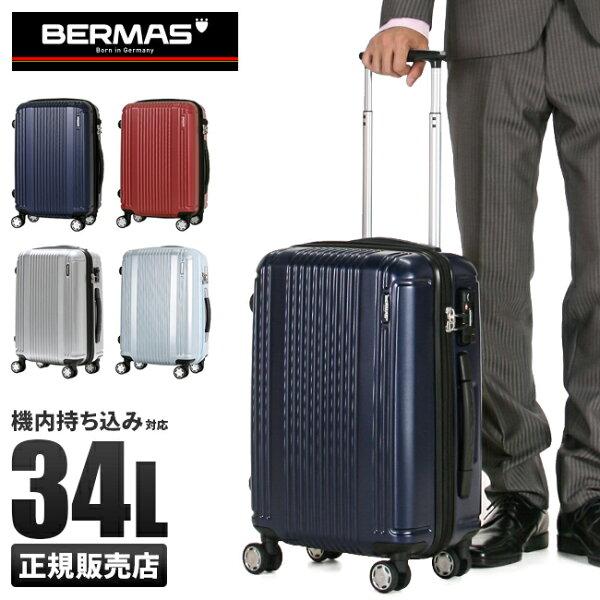 1年保証 バーマスプレステージ2スーツケース機内持ち込み軽量Sサイズ34LBERMAS6026260252キャリーケースキャリ
